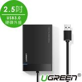 現貨Water3F綠聯 50cm 2.5吋USB3.0隨身硬碟外接盒 黑色 UASP版