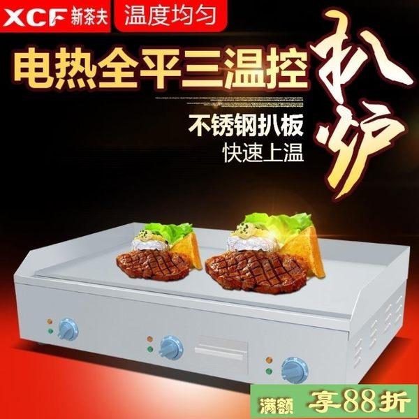 扒爐煎台 新茶夫商用台式全平電扒爐鐵板燒機手抓餅爐銅鑼燒煎雞扒牛扒設備