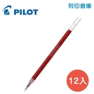 PILOT 百樂 BLS-HC5-R 紅色 0.5超細鋼珠筆芯 12入/盒