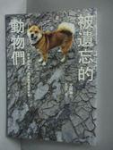 【書寶二手書T3/社會_IRN】被遺忘的動物們:日本福島第一核電廠警戒區紀實_太田康介