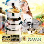 【FJ飛捷】超密水封熱流煉雞精五件妙用鍋(ROBO24)