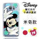 【Disney】Samsung Galaxy S7 魔幻系列 彩繪透明保護軟套
