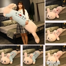 兔子毛絨玩具長條睡覺抱枕夾腿布娃娃女生公仔床上陪你大玩偶超軟 夢幻小鎮