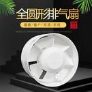 排風扇 衛生間窗式換氣扇強力靜音牆壁式廁所抽風機家用4寸排風排氣扇6寸 印象家品