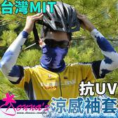 涼感袖套Donna's MIT台灣製  防曬抗UV 觸感冰涼 透氣舒適 吸濕排汗 ☆匠子工坊☆【UH0002】