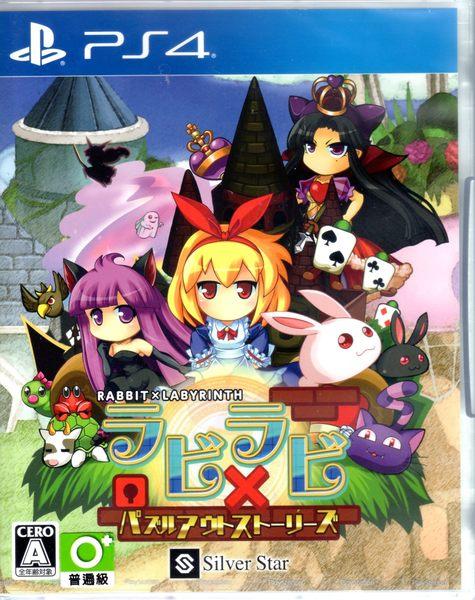 【玩樂小熊】現貨中 PS4 遊戲 兔子 × 迷宮 解謎逃脫物語 日文日版