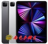 =南屯手機王=Apple iPad Pro 11吋 Wi-Fi 256GB (2021) 宅配免運費