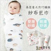 嬰兒紗布包巾蓋被-荷蘭Muslintree正版授權雙層手繪竹纖維浴巾-321寶貝屋