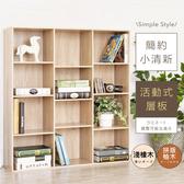 【預購-預計11/13出貨】【Hopma】經典十二格書櫃/收納櫃-淺橡木