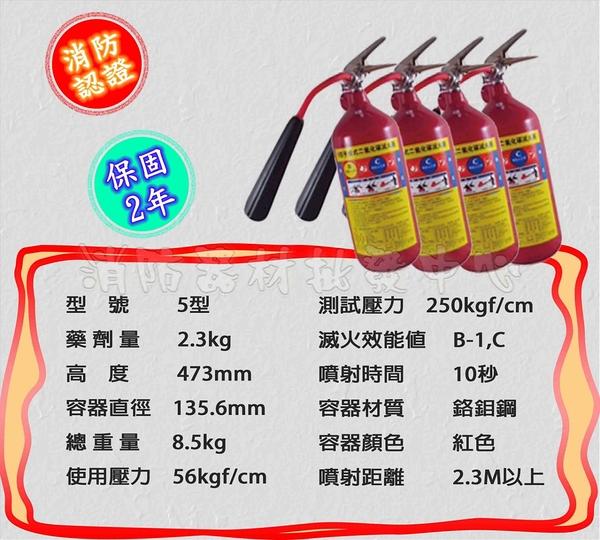 CO2二氧化碳滅火器 消防認證 5PCo2 滅火器.5型 (鋼瓶保固2年)