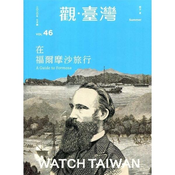 Watch Taiwan觀臺灣第46期(109/07)在福爾摩沙旅行