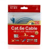 PowerSync 群加 CAT6E 次世代光纖網路超扁線 3M