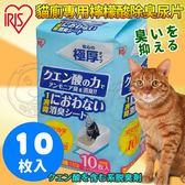 【培菓幸福寵物專營店】日本IRIS》TIH-10C貓廁專用檸檬酸除臭尿片-10入(347792)