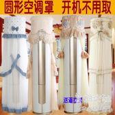 格力美的空調櫃機圓形開機不取立式圓柱空調套擋風防塵罩 BS18711 『美鞋公社』