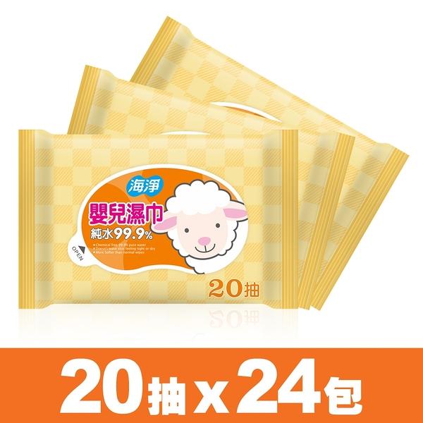海淨 純水嬰兒濕毛巾20抽x24包入