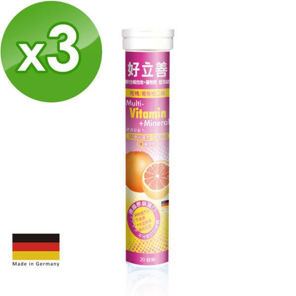 德國 好立善 綜合維他命+礦物質發泡錠 三入組 (20錠*3)
