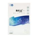 衡好益®plus特調益生菌(30包/盒) 撼衛生醫官方授權通路
