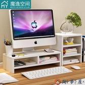 電腦顯示器增高架底座支架桌上收納墊高置物架【淘夢屋】