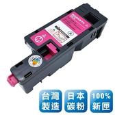 Fuji Xerox CT201593 台灣製日本巴川相容碳粉匣(洋紅色) T