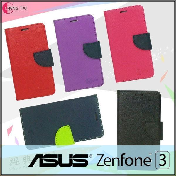 ●經典款系列 側掀皮套ASUS ZenFone3 ZE520KL Z017DA/ZE552KL Z012DA/ZU680KL A001/ZS570KL Z016D/ZS550KL Z01FD/ZC551KL Z01BDA