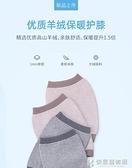 護膝系列 冬季防寒護膝保暖老寒腿互漆關節疼薄款無痕羊絨防寒膝蓋套男女士 快意購物網