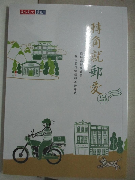 【書寶二手書T1/旅遊_GKN】轉角就郵愛:從特色郵局出發 找回書信傳情的美好年代_江瑞庭, 李