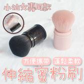 可攜式伸縮化妝刷具【RC000】蜜粉刷/修容刷/腮紅刷