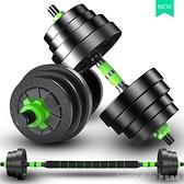 可拆卸啞鈴男士 家用健身器材20/30公斤杠鈴一對練臂肌 新品全館85折 YTL