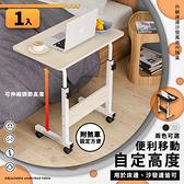 【家適帝】升級床邊沙發萬用升降桌 (高度可調 60~80cm)淺原木