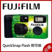 FUJIFILM QuickSnap Flash Camera 拋棄式即可拍傻瓜相機 27張 即可拍 傻瓜相機 相機