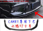 新款 2018年後 豐田 CAMRY 專用型 三節式 水轉印卡夢 三件式 下巴 下擾流板 保險桿 專用下巴