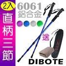 【圓意】DIBOTE 登山杖/經典款三節 6061鋁合金/直柄 (四色可選 2入)《贈送背袋+方巾》