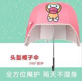 帽子傘創意新穎頭盔帽子傘太陽傘遮陽傘個性禮品傘創意超萌兒童傘   走心小賣場YYP