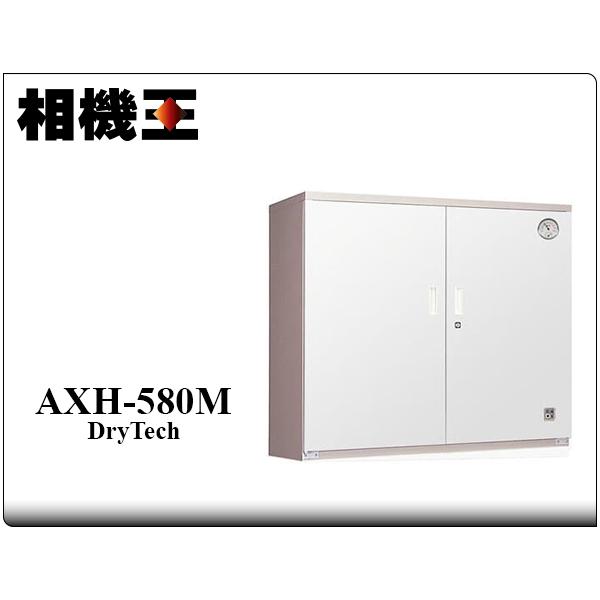 收藏家 AXH-580M 超高承載大型電子防潮櫃 防潮箱〔534公升〕公司貨 免運