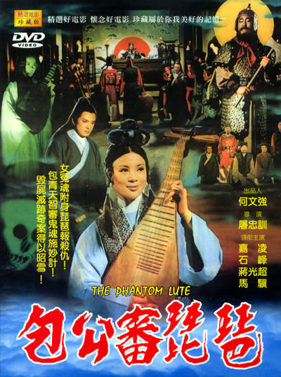 包公審琵琶DVD 嘉凌/石峰