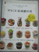 【書寶二手書T1/餐飲_XDZ】WECK玻璃罐料理:沙拉、便當、常備菜、甜點、果醬..._許凱倫