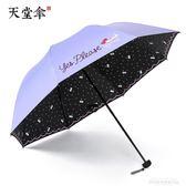 雨傘天堂傘正品遮陽傘晴雨傘女兩用太陽傘防曬防紫外線黑膠折疊三折傘 萊俐亞