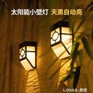 太陽能LED小壁燈戶外庭院防水裝飾燈花園院子景觀布置創意圍牆燈 樂活生活館