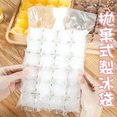 製冰袋抛棄式製冰模-方便DIY自封口方形冰塊袋73pp395[時尚巴黎]
