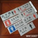 男女洗手間廁所繁體字版大字中字帶箭頭更衣室人頭標識免運 wk13007