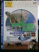 挖寶二手片-O15-032-正版DVD*紀錄【世界四大原始生態區4-阿拉斯加生態】-廣大的阿拉斯加99%的陸地