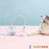 貓玩具電動逗貓棒不倒翁自動耐咬羽毛互動【公主日記】