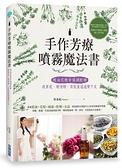 (二手書)手作芳療噴霧魔法書:精油花精幸福調配學,疲累感、壞情緒、負能量通通變不見