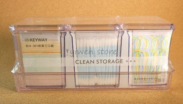 《一文百貨》KEYWAY 保潔三口組/清潔收納盒/棉花棒/牙線棒/化妝棉