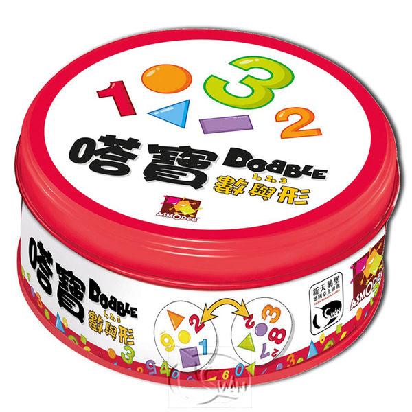 【新天鵝堡桌上遊戲】哆寶/嗒寶數與形 Dobble 123