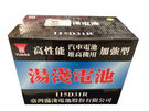 YUASA湯淺115D31R(加水)保養型高性能汽車電池★全館免運費★『電力中心-Yahoo!館』