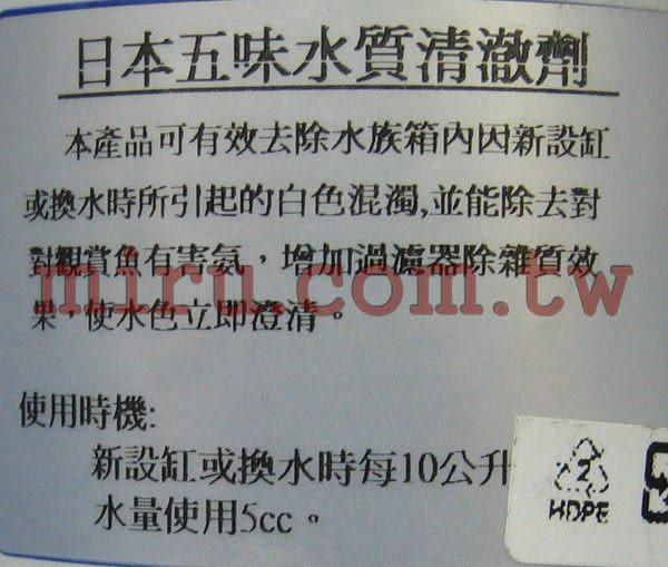 【西高地水族坊】日本五味Gex水質清澈劑120cc