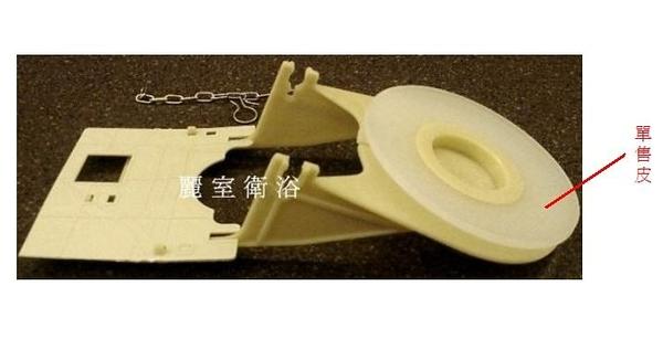 【麗室衛浴】日本 品牌 TOTO 原廠止水皮 A-08602-1 只銷售皮墊不含 黃色蓋