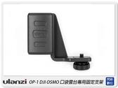 Ulanzi OP-1 OSMO POCKET 雲台固定支架組 手機支架 手機夾(OP1,公司貨)