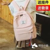 後背包-書包原宿小清新簡約帆布後背包校園中學生韓版古著感少女文藝背包